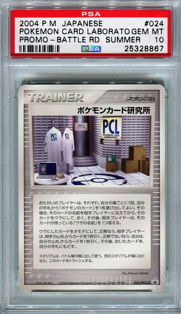 Ebay Auction Item 391575799103 Tcg Cards 2004 Pokemon Japanese Promo