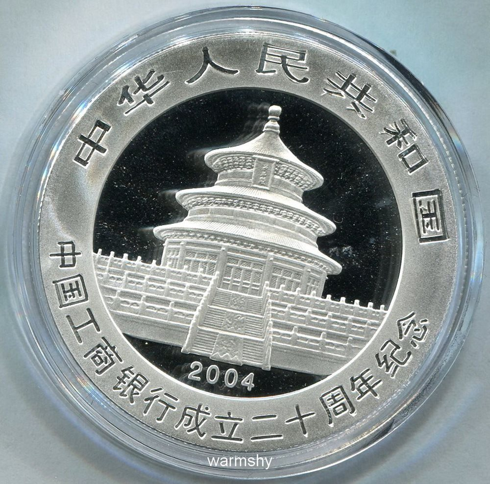 2004 Industrial Commercial Bank China 20th Ann Panda Silver Coin 10 Yuan 1oz COA