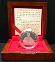 Republic of China Centenary Commemorative Silver Coin Ag999 1 oz Limited Edition