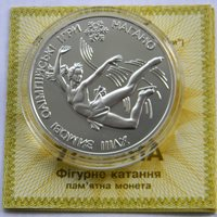 Olympic Games Japan Sport KM# 45 BIATHLON Ukraine Proof Silver 1 Oz 10 UAH 1998