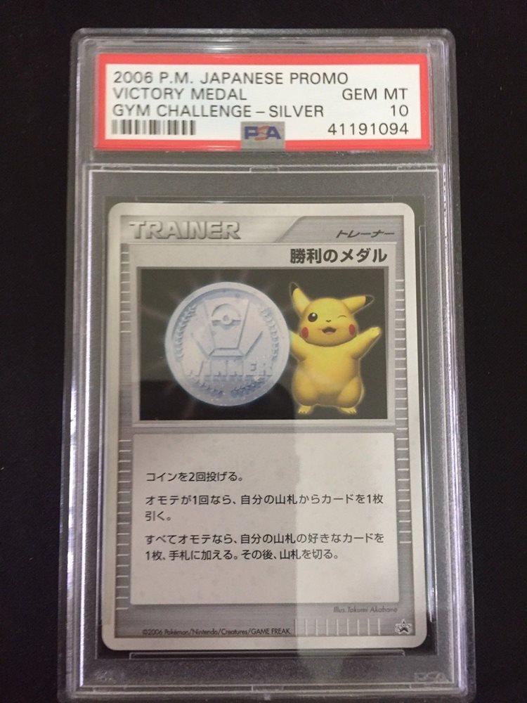 POKEMON PSA 10 GEM MINT 2006 PIKACHU VICTORY MEDAL SILVER JAPANESE PROMO CARD