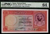 10 Pounds 1952 Egypt Signature El-emary
