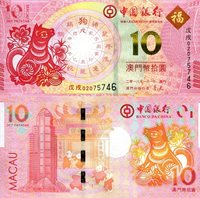 """Macao 10 Patacas Pick #: 121 2018 UNCOther Dog - Astrological Series from 2 different Banks (this is the Bank of China) Pink Stylized Dog; Astrological Wheel; Bank Building.Note 5 1/2"""" x 2 3/4"""" Asia and the Middle East Flower"""