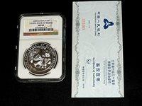 China, 2006, Bank of Beijing, 10th Anniversary, NGC MS-69
