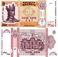 """Moldova 200 Lei Pick #: 26a 2015 UNCOther BNB# 122a Brown King Stephan (Stephan Cel Marc); Crest; Chisinau City HallNote 5 1/4"""" x 2 1/2"""" Europe King Stephan"""