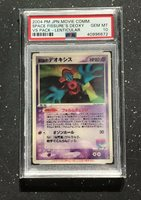 DEOXYS POKEMON CARD JAPANESE SPACE FISSURE/'S MOVIE VS PACK 2004 001//019 FS