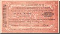 1000 Rubles 1919 Armenia Banknote