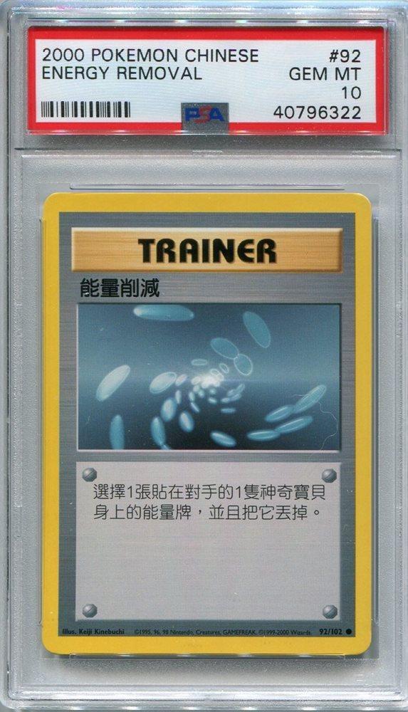 Energy Removal Common 1st Edition Pokemon Card Original Base Set 92//102