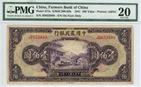 477a, 100 Yuan, 1941