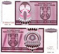 """Croatia 50,000,000 Dinara Pick #: R14 1993 UNCOther Regional Issue Pink Coat of Arms; Artistic designNote 5 1/2"""" x 2 1/2 """" Europe Spiral square designs"""