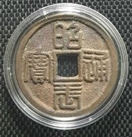 "1644 CHINA Qing Dynasty""SHAO WU TONG BAO""Reverse WORD Ø 35mm(+FREE1 coin) #D9851"