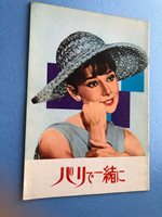 "Japan movie souvenir program ""Paris When It Sizzles"" Audrey Hepburn"