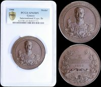 GREECE CRETE PROOF Bronze Medal 1900 Expo PCGS SP65!! TOP GRADE!! EXTREMELY RARE