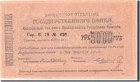 5000 Rubles 1920 Armenia Banknote