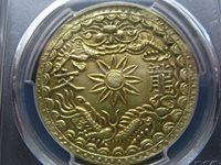 very rare ANNAM GOLD 1 Lang 1848-1883 PCGS #A2