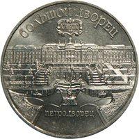 UNC 1990 USSR RUSSIA COIN COMMEMORATIVE 5 RUBLES ROUBLES - Peterhof