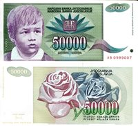"Yugoslavia 50,000 Dinara Pick #: 117 1992 UNC Green Young Boy; Bank Monogram; Flowers (Roses ?)Note 5 3/4"" x 2 3/4"" Europe Young Boy"