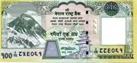 NEPAL - SUPER RARE BANK NOTE ERROR - MIS-MATCHED SERIAL NUMBERS