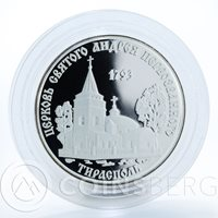 Transnistria 100 rubles Church of St. Andrew the First-Called silver 2012