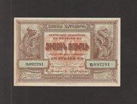 50 Rubles Banknote 1919 Armenia