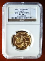 1984 Panda Gold 50Yn NGC MS68 Near Characters - Broken Leg China 1/2oz Chinese