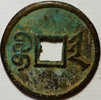 China ancient Bronze coin 10 Cash ND M335