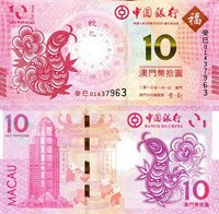 """Macao 10 Patacas Pick #: 116 2011 UNCOther Snake - Astrological Series from 2 different Banks (this is the Bank of China Issue) Multicolored Stylized Snake; Astrological Wheel; Bank Building. 2011 Commemorative Note - Year of the SnakeNote 5 1/2"""" x 2 3/4"""" Asia and the Middle East Flower"""