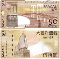 "Macao 50 Patacas Pick #: 81Aa 2009 UNC Brown he Sai Wan Bridge; Banco Nacional Ultramarino building (BNU Issue)Note 5 3/4"" x 3"" Asia and the Middle East Lotus Blossom"