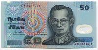 Thailand 50 Baht 1997 Banknote Uncirculated P102