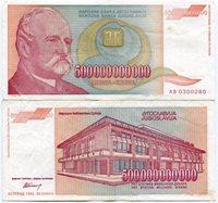 1993 500 Billion Dinaras YUGOSLAVIA Bank Note - VF - EUROPES LARGEST BANKNOTE EVER - HYPERINFLATION