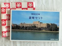 JAPAN 1985 7 COIN UNCIRCULATED SET TSUKUBA EXPO - sealed pack complete