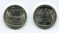 SOUTH AFRICA 1994 R5 MANDELA INAUGURATION COIN - UNION BUILDINGS - MADIBA -TATA