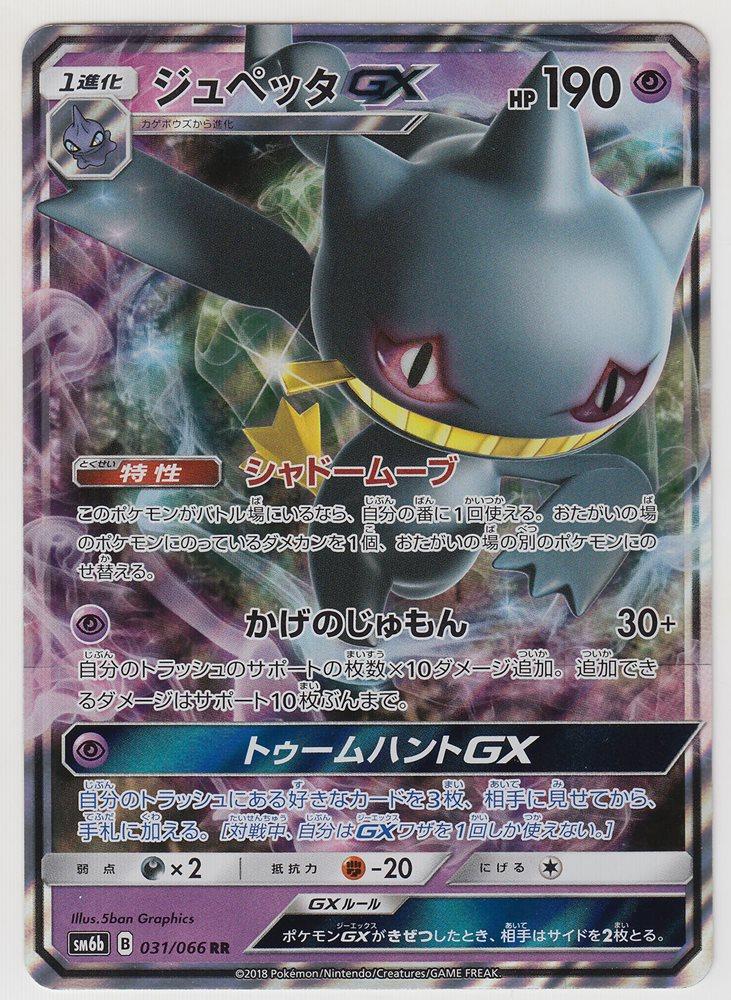 Pokemon Card Scizor GX 041-066-SM6B-B Japanese RR