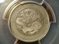 1911-15 Yunnan 20 Cents 3 Circles PCGS VF