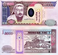 """Mongolia 5000 Tugrik Pick #: 68c 2013 UNC Light Pink & Green Genghis Khan; Crest in hologram seal; Building with fountainNote 6"""" x 2 3/4"""" Asia and the Middle East Genghis Khan"""