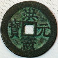 China ancient coin ND Bronze 10 Cash Q420