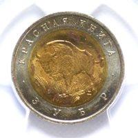 50 ROUBLES 1994, RUSSIA, PCGS MS64, BISON - BI-METALLIC