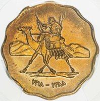 AH1388-1968 SUDAN 2 MILLIEMES PCGS PR67 RD PROOF FINEST KNOWN WORLDWIDE TONED