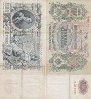 500 Rubel roubles Russia Russia Russia 500 roubles 1912 P#14b Signature ( Shipov-rodionov ) Vf