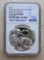 NGC PF69 2018 Beijing Coin Expo SILVER Panda medal 1oz Int'l  Expo Silk Bag