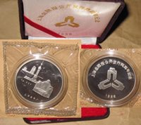 1996 CHINA(PRC) Shanghai Finance NEWS Newspaper Issued the 2th Anniversary Proof
