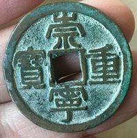 """China, Northern Sung Dynasty, """"Chong Ning"""" 1102-1106AD, Large coin"""