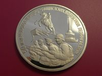 Russia 3 Roubles 1994 Cu-Ni Proof Y#341 50th Anniversary Battle of Leningrad