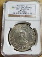 China Dollar, $1 1927, L&M-49, Y-318a, NGC MS61