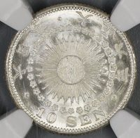 1917 NGC MS 66 JAPAN Silver 10 Sen Taisho 6 Coin (18030102C)