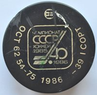 1985-86 Russia USSR Championship Official Game Puck