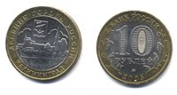 Russia 10 Rubles 2005 Kaliningrad Y 946 UNC coin aboutuncirculated