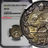 IRAN Silver AH1307(1928) 1000 Dinars NGC AU55 NICE TONED TOP GRADED KM# 1103