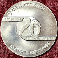 1975 ~ ISRAEL ~ SEASON'S GREETINGS ~ 26TH ANNIVERSARY OF INDEPENDENCE Token