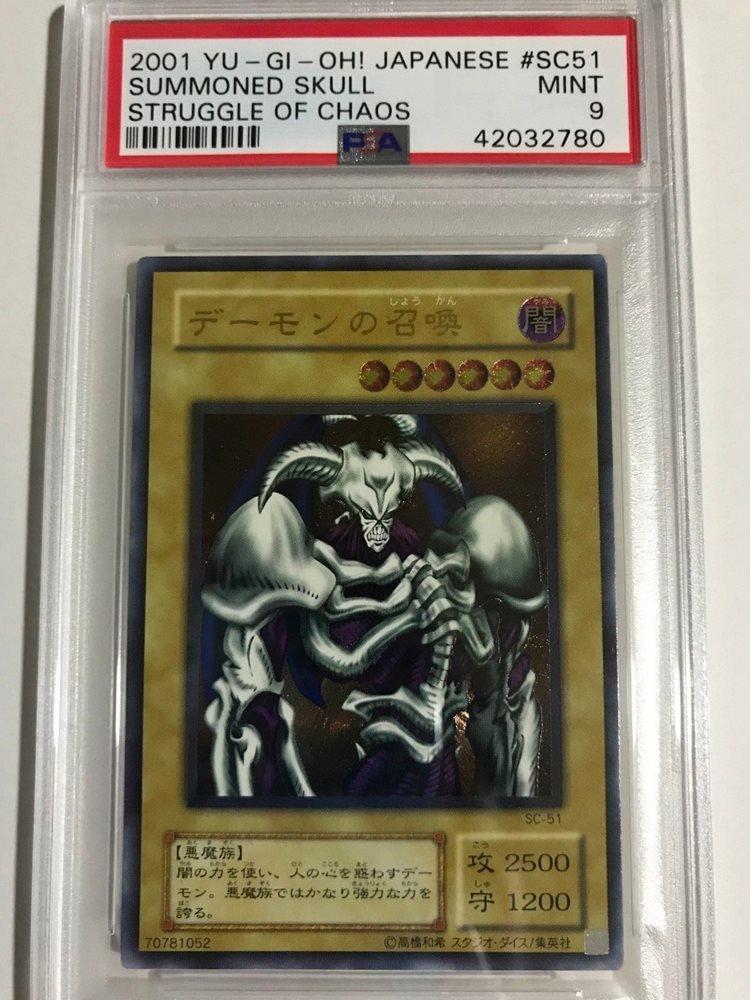 YuGiOh SC-51 Ultimate Rare Summoned Skull Japanese MRD-003 1st Edition Artwork